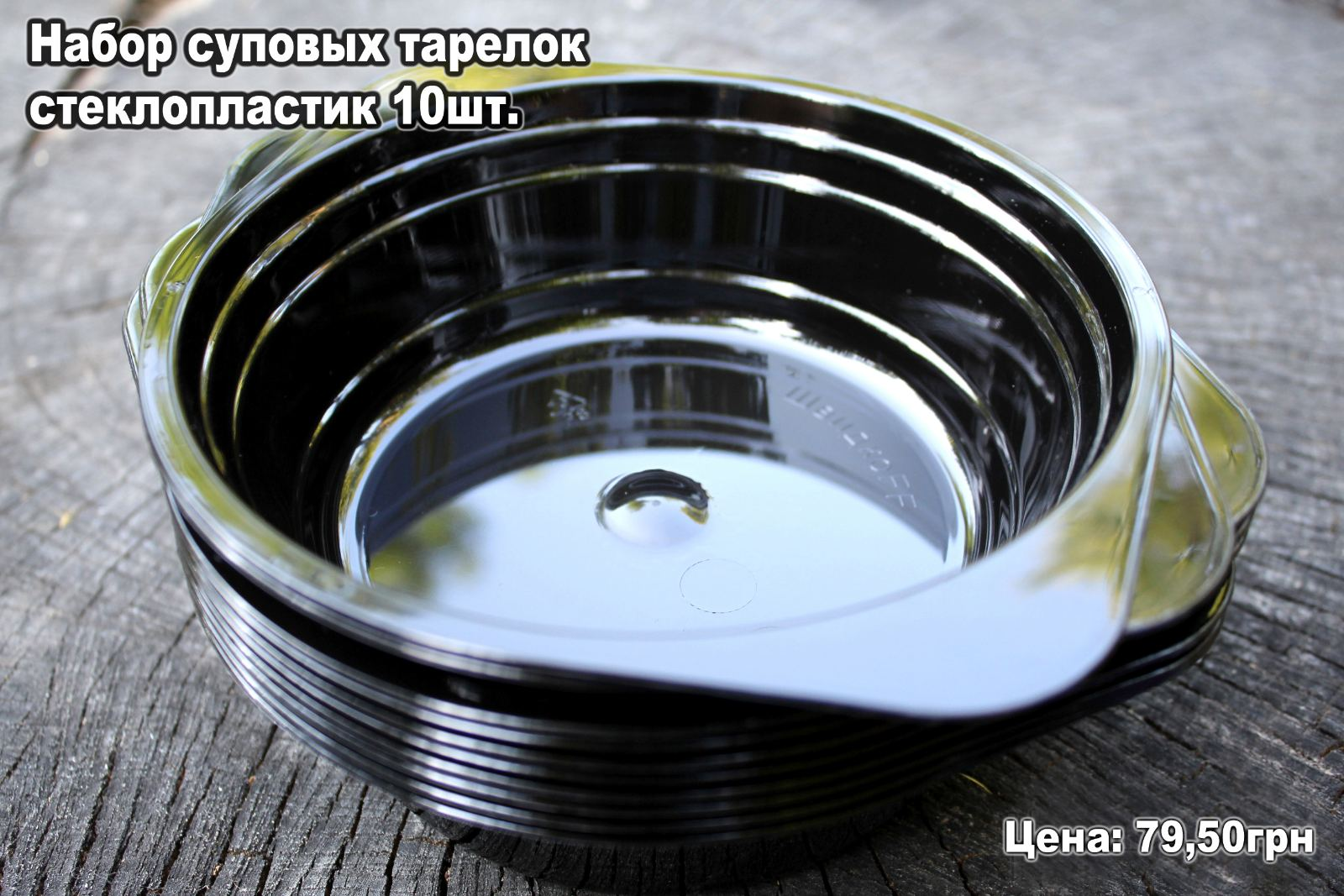 суп тарелки стеклопластик