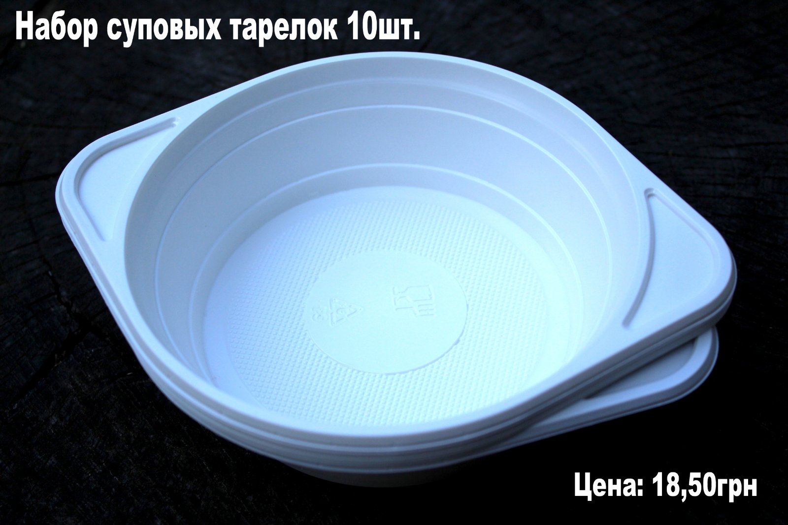суп тарелки